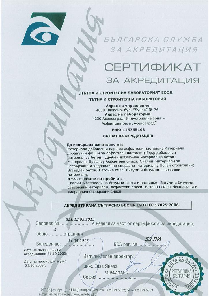Cert Za Akreditacia_Page_1