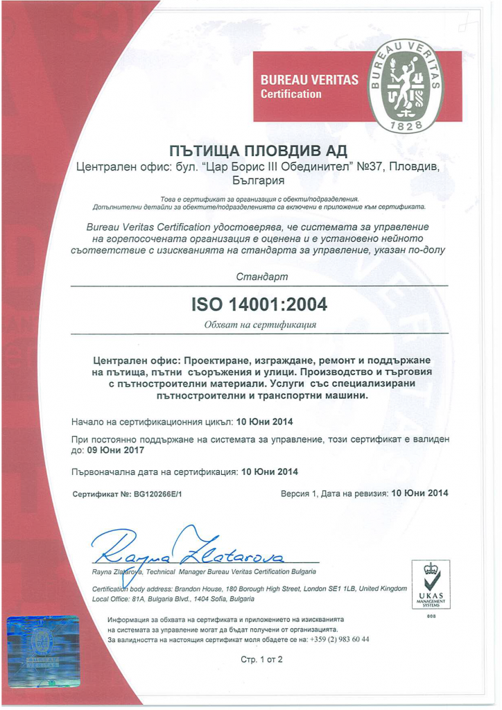 ISO 14001-2004 BG_Page_1