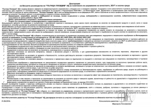 politika_kachestvo_ZBUT_okolna_sreda_010914