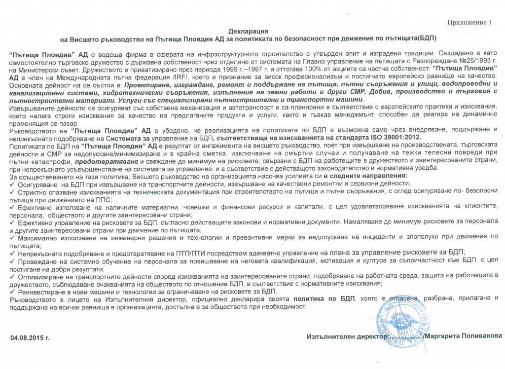 Deklaraciq_BDP
